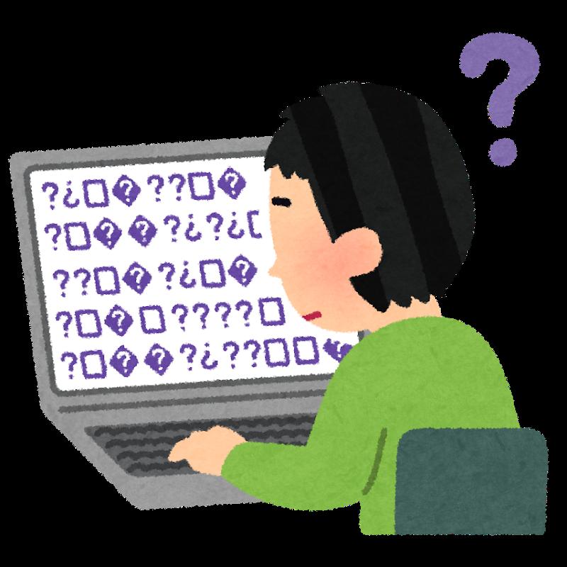 WEBサイト制作の際は、文字コードの指定に注意